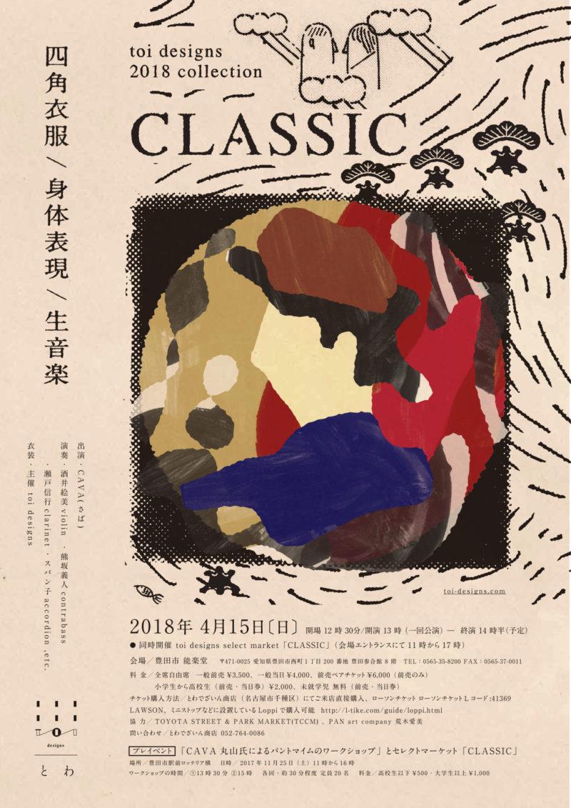 CLASSIC6表